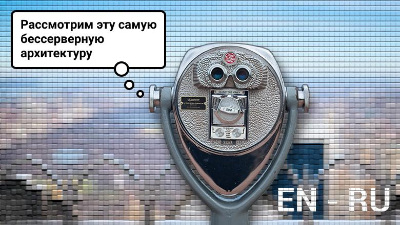 Перевод Как выглядит обычная 100-но бессерверная архитектура в AWS Lambda