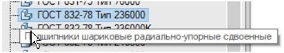 Рис. 7. Выбор подшипника ГОСТ 832-78 Тип 236000 из базы nanoCADМеханика