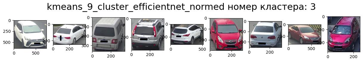 Кластер 3 светлые машины, задом, ракурс вправо, внедорожник (вэн) много выбросов.
