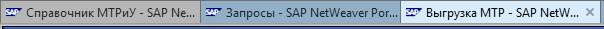 Наименования вкладок портала SAP, отображаемые в браузере