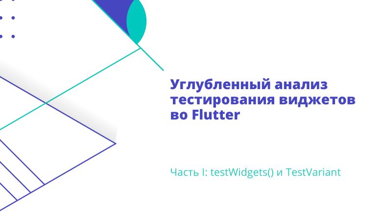 Перевод Углубленный анализ тестирования виджетов во Flutter. Часть I testWidgets() и TestVariant