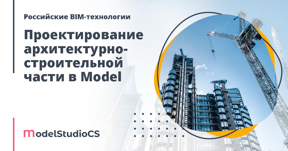 Российские BIM-технологии проектирование архитектурно-строительной части в Model Studio CS