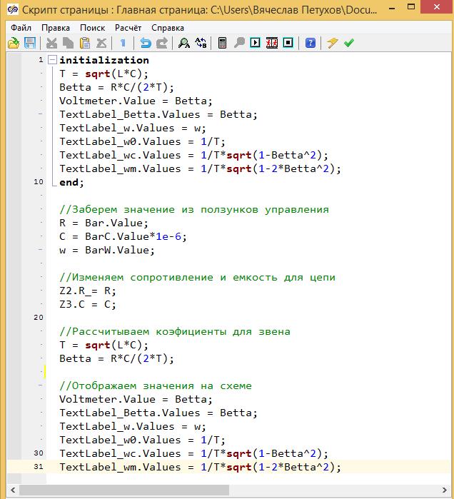Рисунок 3.5.24 Скрипт для управления и отображения частоты.