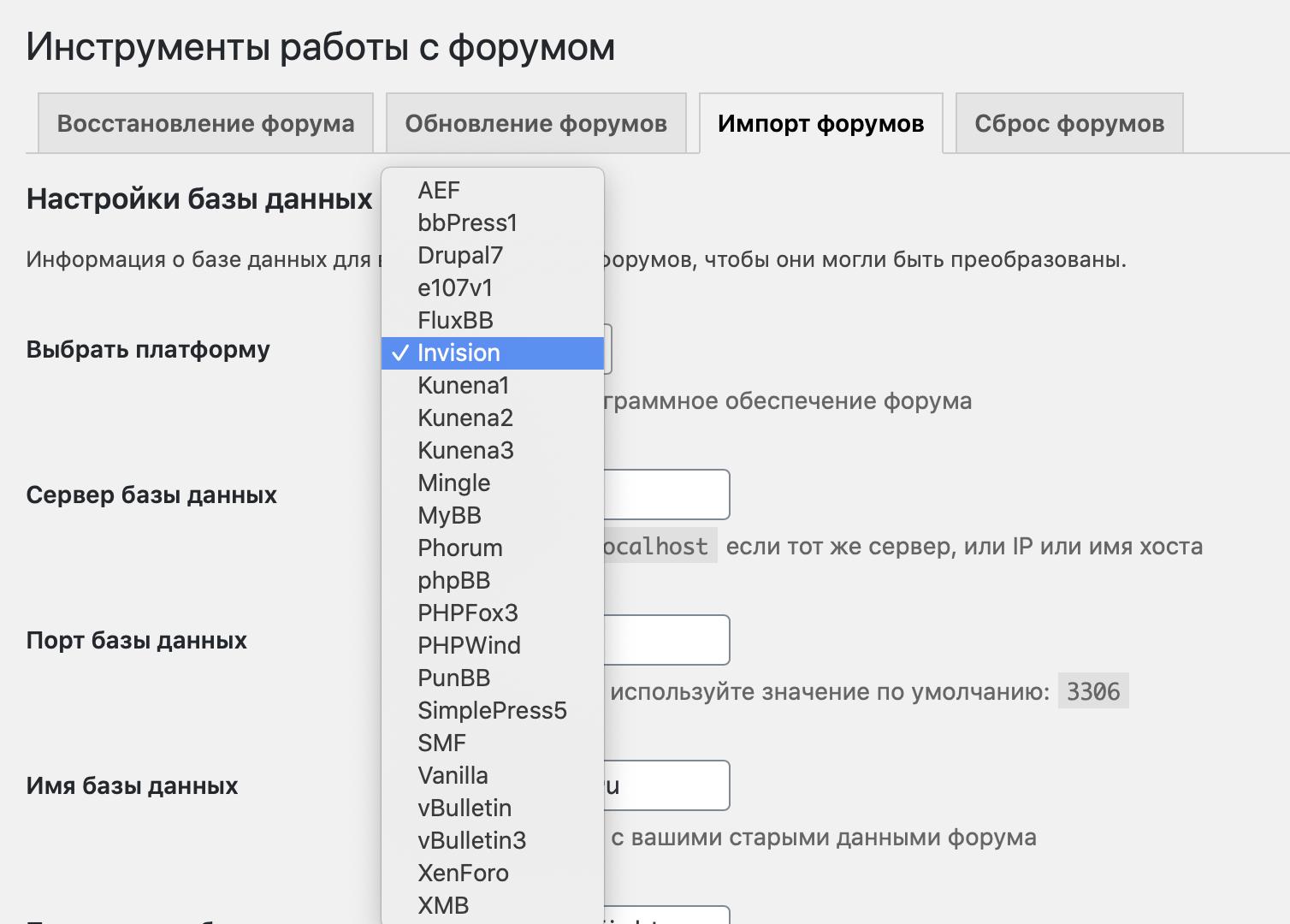 """Плагин """"bbPress"""" - Инструменты - Форумы - Импорт форумов"""