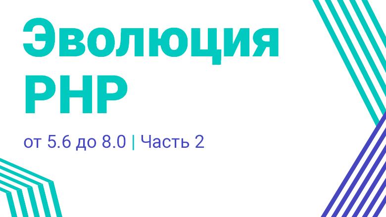 Перевод Эволюция PHP  от 5.6 до 8.0 (Часть 2)