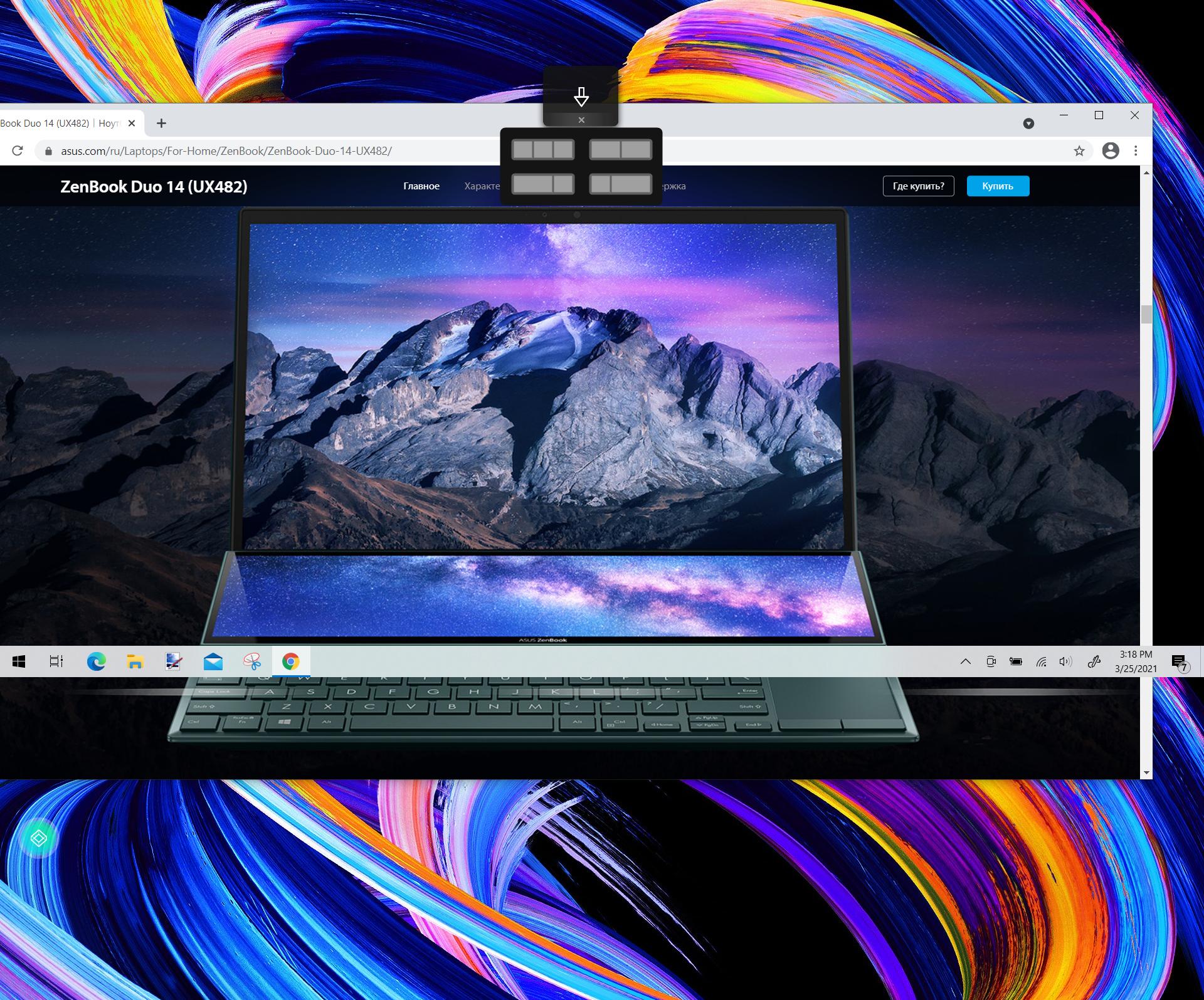Перетаскивание окон на ASUS ScreenPad Plus