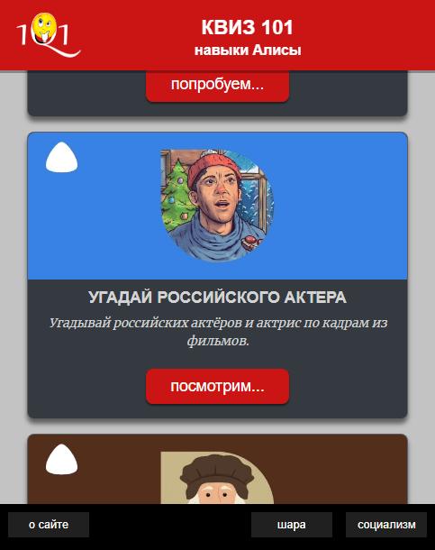 Сайт https://www.quiz101.ru