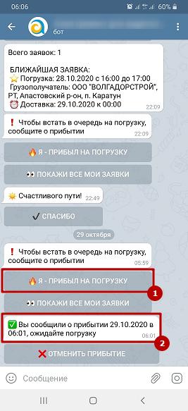 Водитель отмечает прибытие на завод для погрузки в чат-боте Telegram