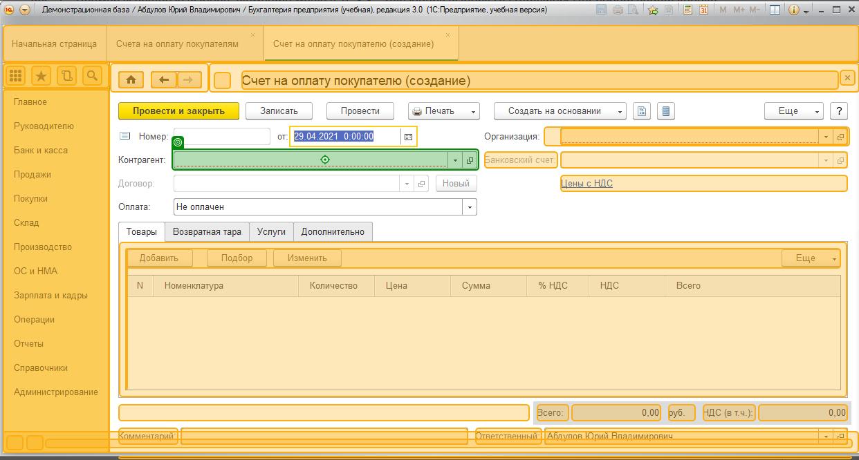 Рис. 3 Пример проблемы выбора поля на форме ввода нового документа. Зеленым отмечено поле, которое было выбрано при настройке. Желтым все элементы окна, которые робот воспринимает так же, как это поле, что может привести к некорректным результатам автоматизации
