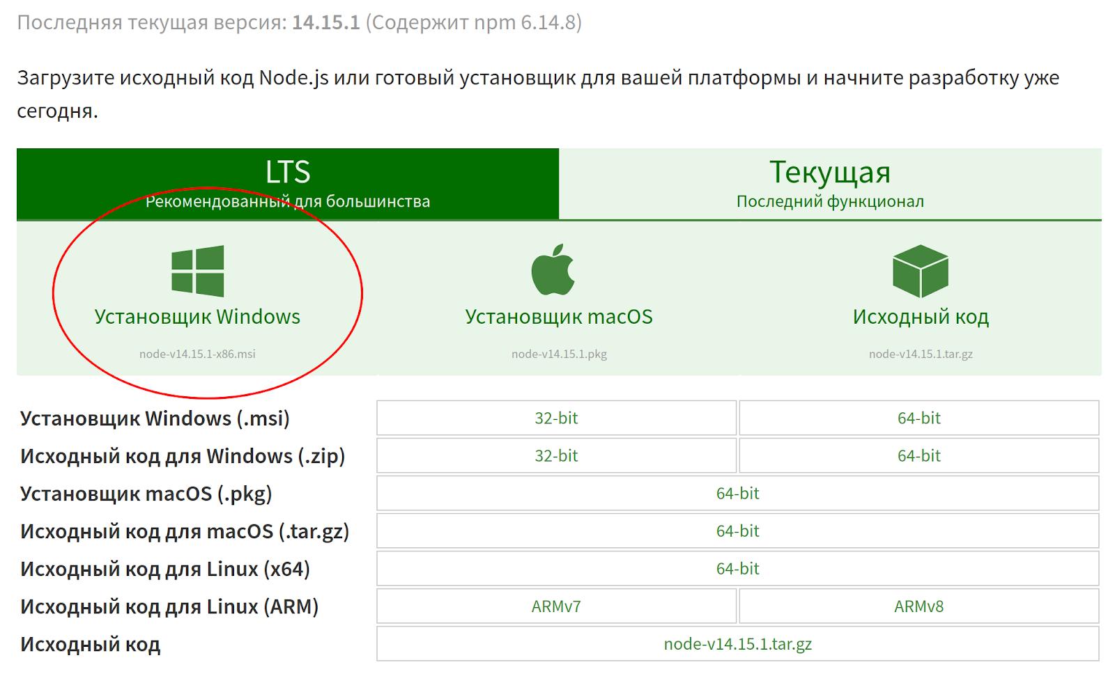 Скриншот с сайта загрузки Node.js