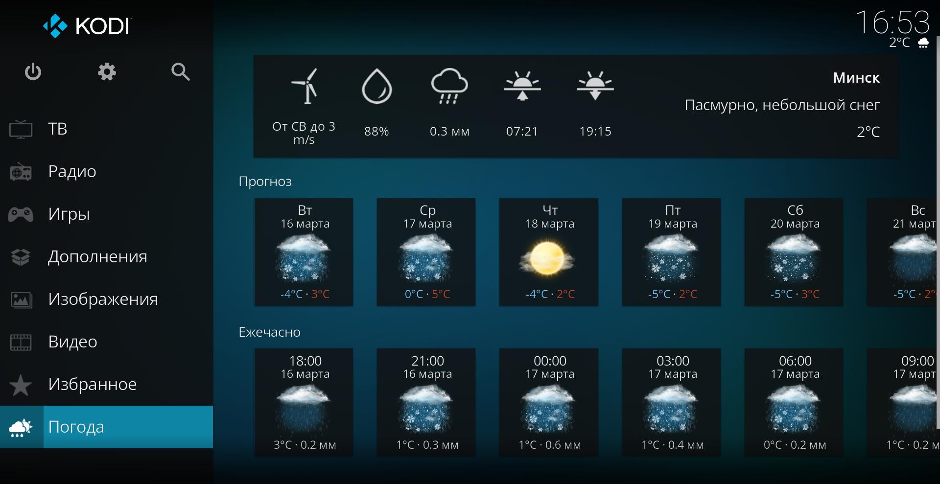 Раздел погода на главном экране