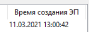 """Стобец """"Время создация ЭП"""""""