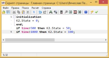 Рисунок 3.9.12. Скрипт изменения состояния системы.