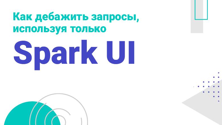 Перевод Как дебажить запросы, используя только Spark UI