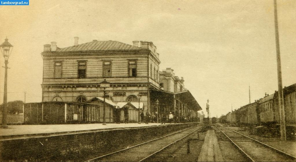 Железнодорожная станция и вокзал Козлов (ныне Мичуринск)