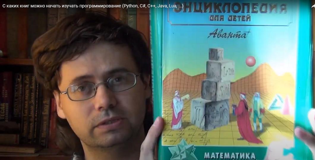С каких книг можно начать изучать программирование (Python, C, C, Java, Lua,)