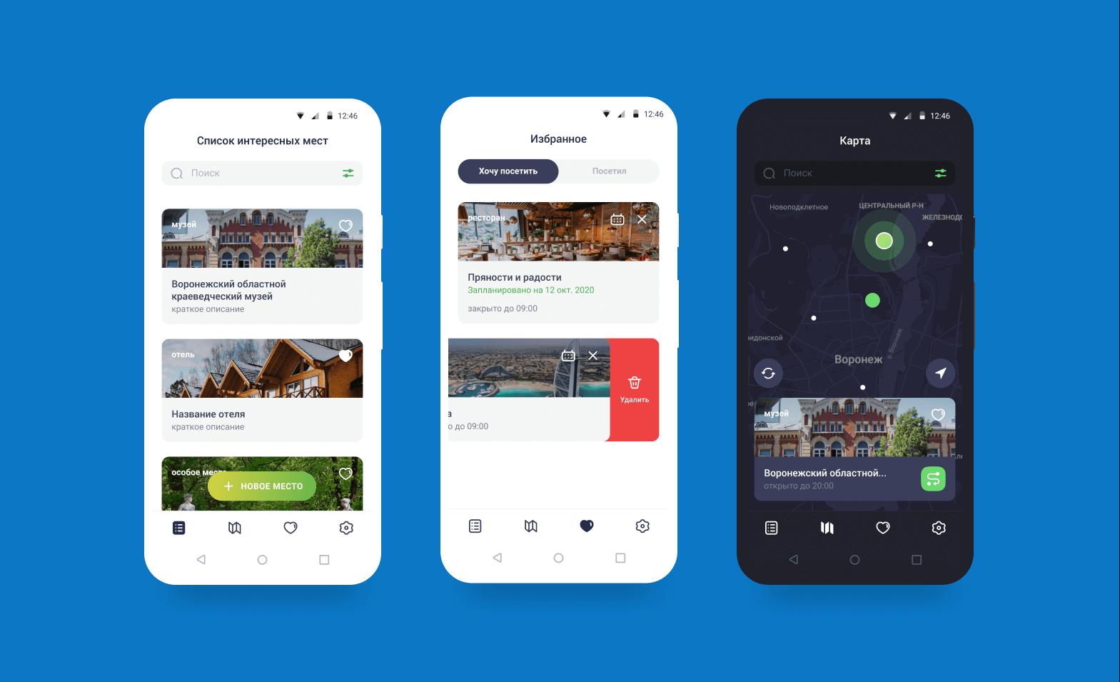 Примеры экранов из практического кейса курса Flutter от Surf — мобильное приложение со списком интересных мест и достопримечательностей для путешествий по миру
