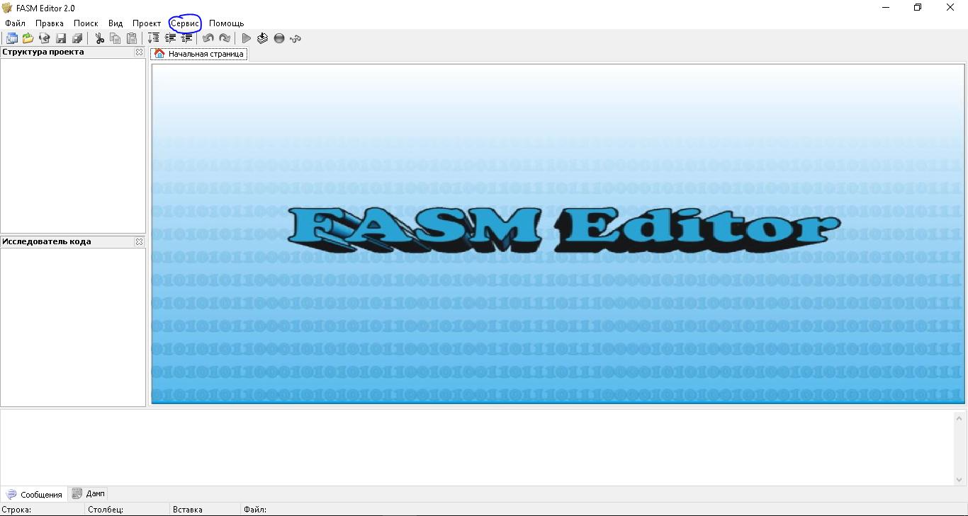 Туториал по FASM (Windows x32 APIWin32API), Hello world!