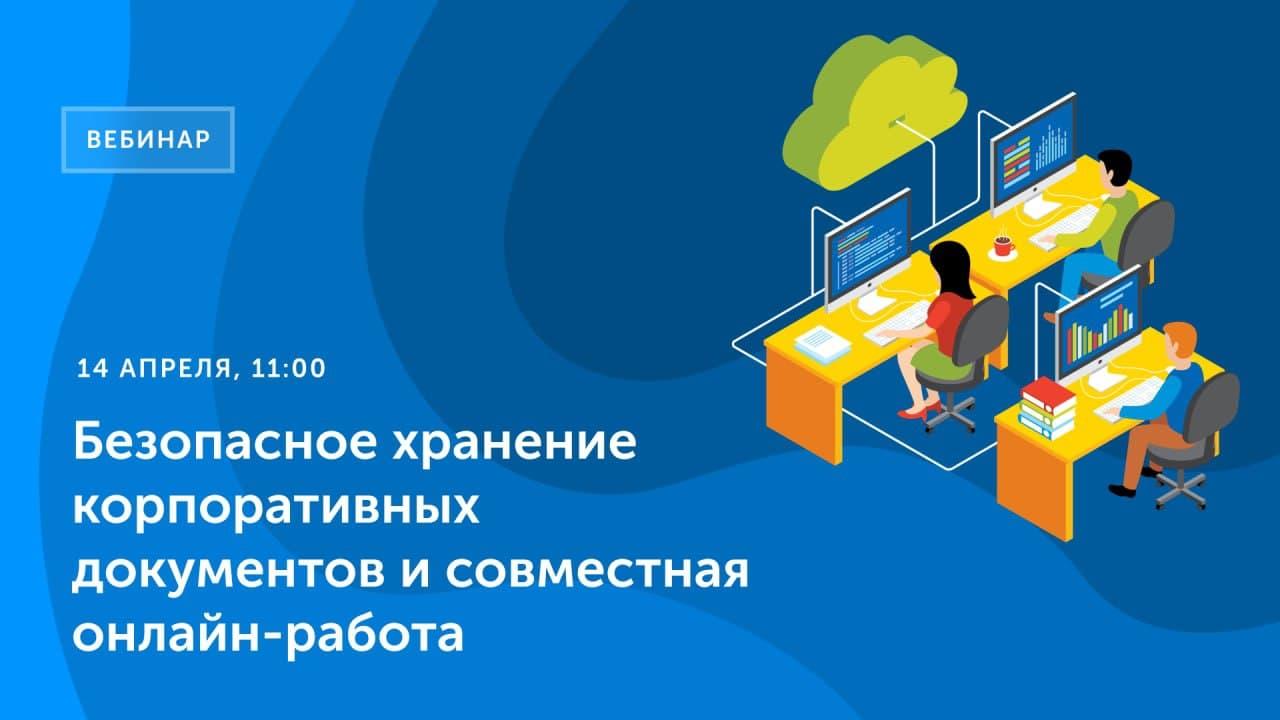 Вебинар DataLine Безопасное хранение корпоративных документов и совместная онлайн-работа 14 апреля