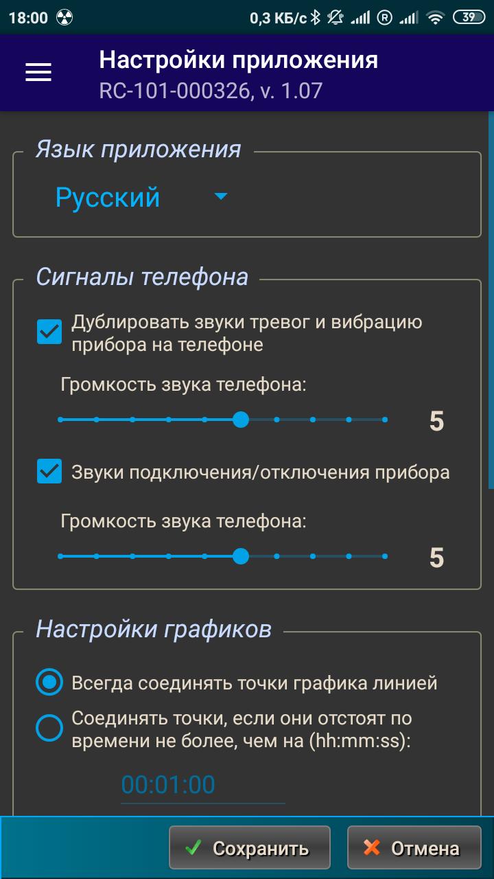 """""""Настройки приложения"""", (Фото 1)"""