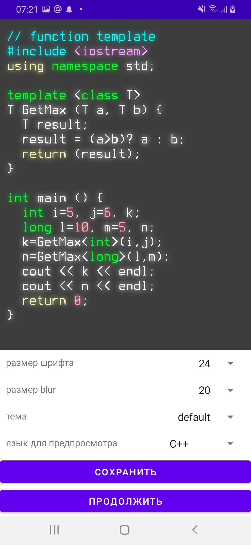 Программа для чтения исходных кодов
