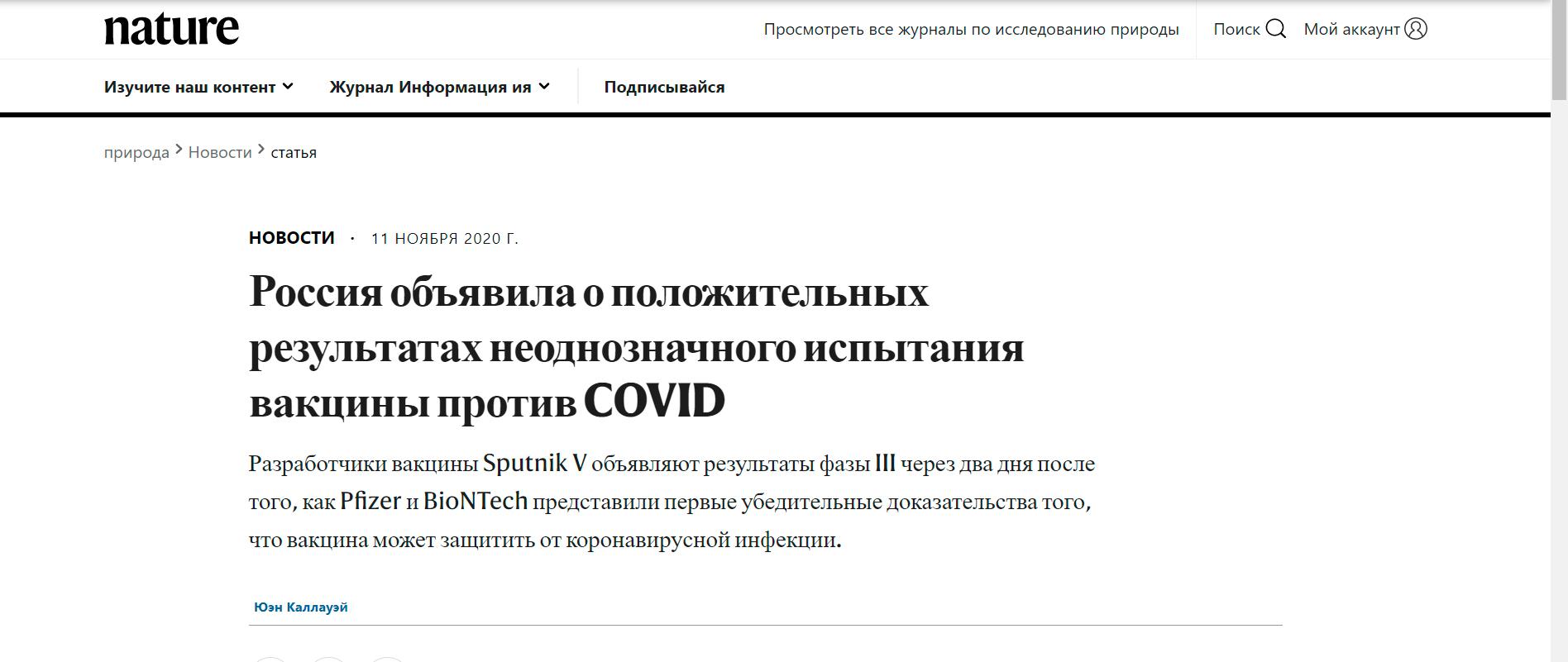 Первые вакцины от COVID-19. Сравнение российской Спутник V и BNT162b2 от Pfizer
