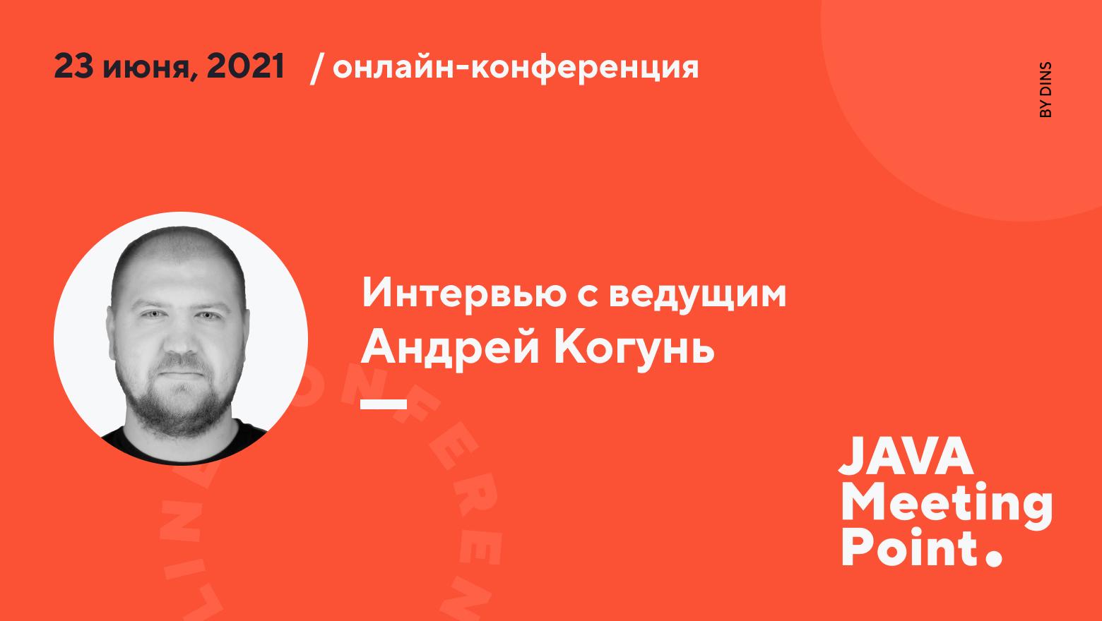 Андрей Когунь зачем развивать IT-сообщество