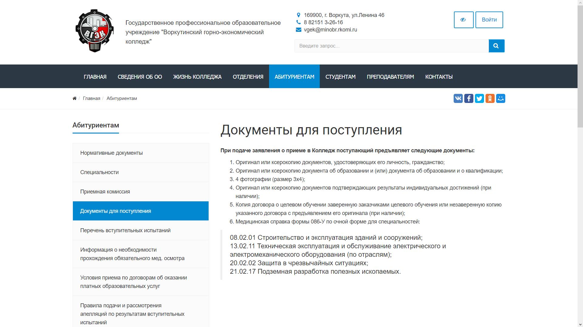 Страница с перечнем документов для поступления во ВГЭК