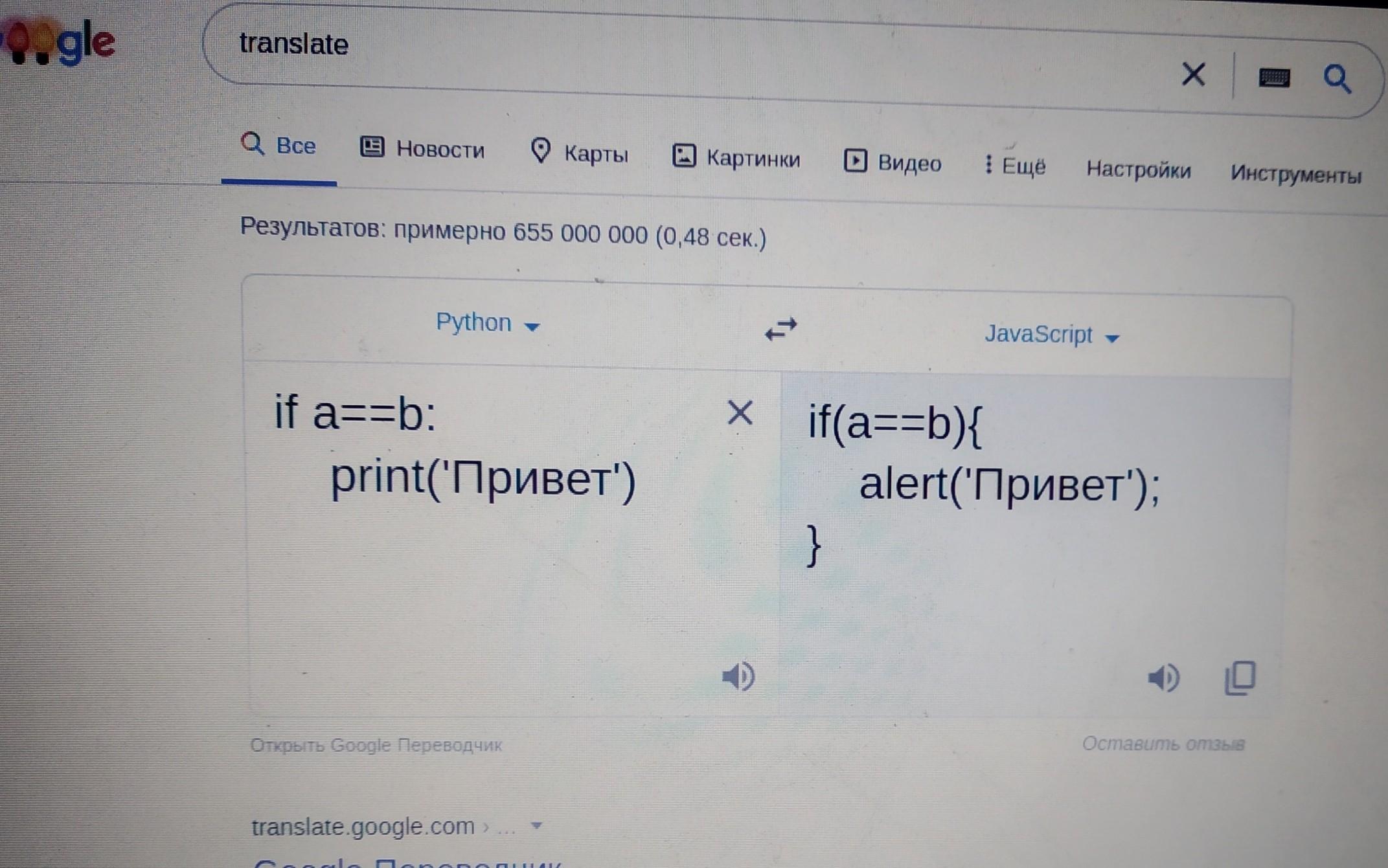 Ещё один способ использования python в браузере (и не только)
