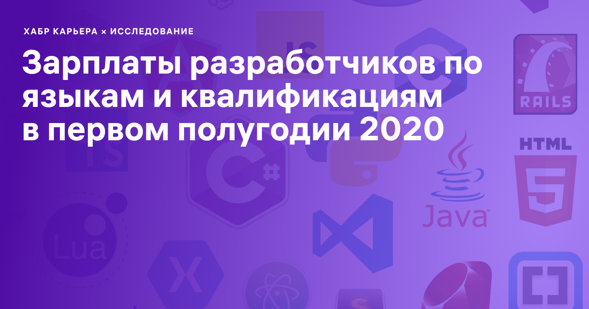 Зарплаты разработчиков в первом полугодии 2020 языки и квалификации