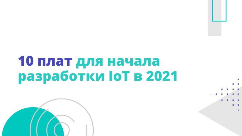 Перевод 10 плат для начала разработки IoT в 2021
