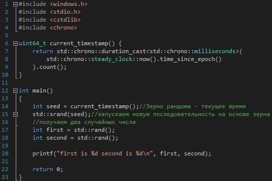 Инициализация зерна случайности с помощью std::chrono