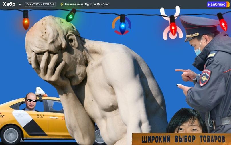«Каин послеубийства своего брата Авелявзгляда на российское айти в 2020» коллаж автора