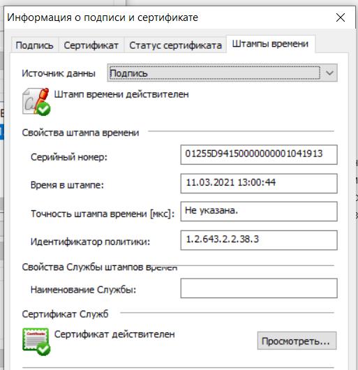 SSL- и TLS-сертификаты, а также их особенности | Блог Касперского
