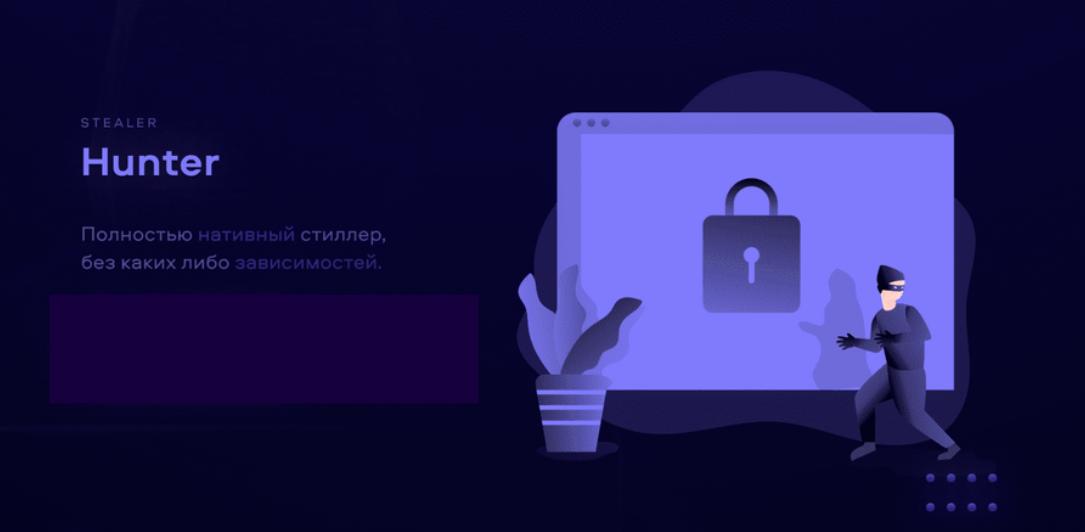 Особенности киберохоты как Hunter Stealer пытался угнать Telegram-канал База