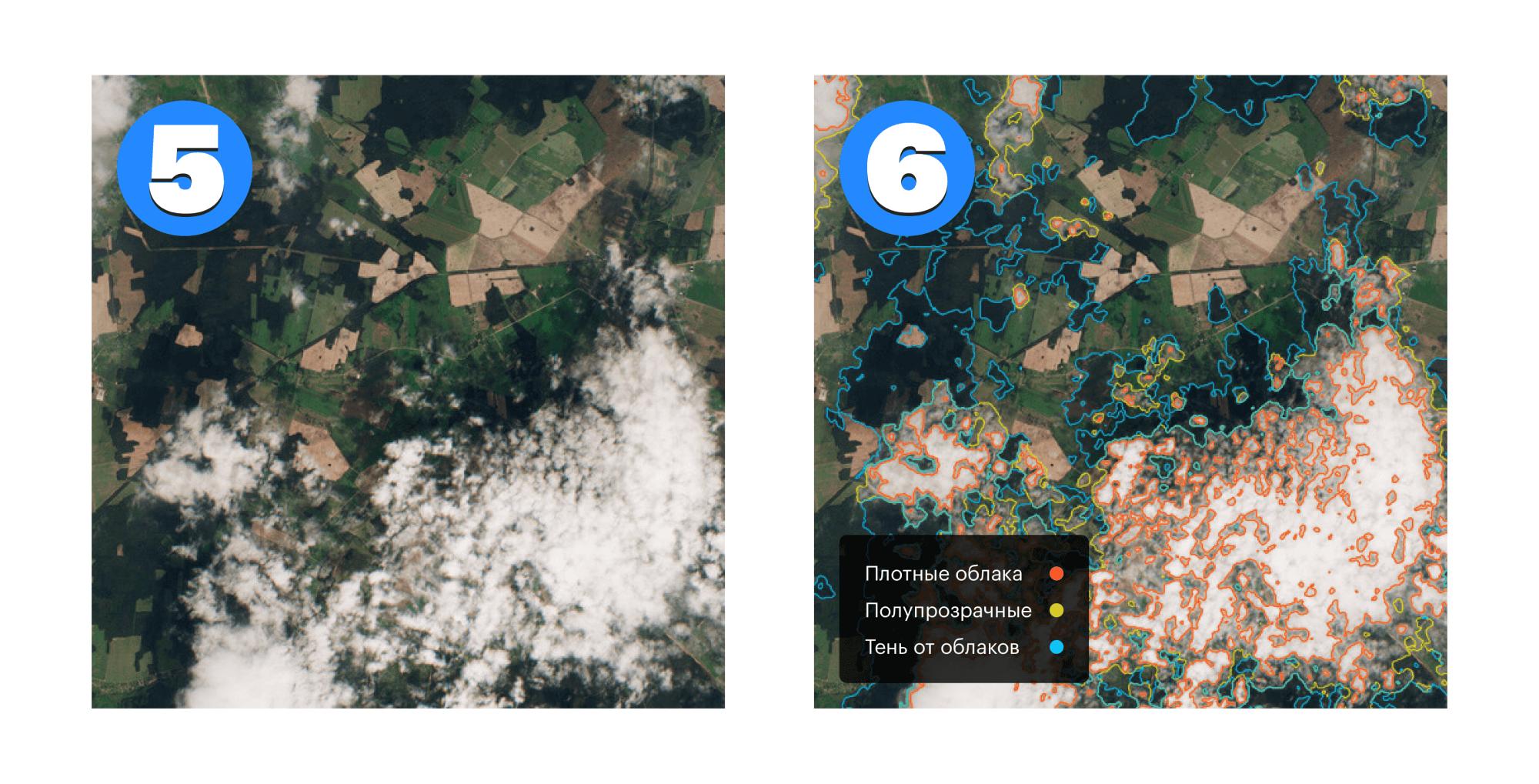 Спутниковый снимок до (5) и после (6) распознавания облаков