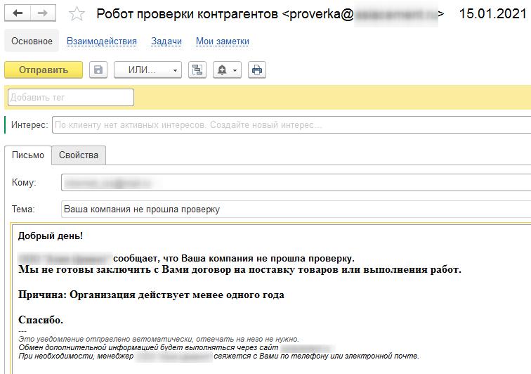 Автоматическое письмо поставщику от робота, что проверка не пройдена