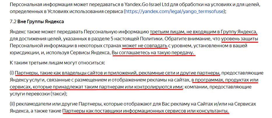 Пример политики конфиденциальности ООО «Яндекс» (https://yandex.ru/legal/confidential/)