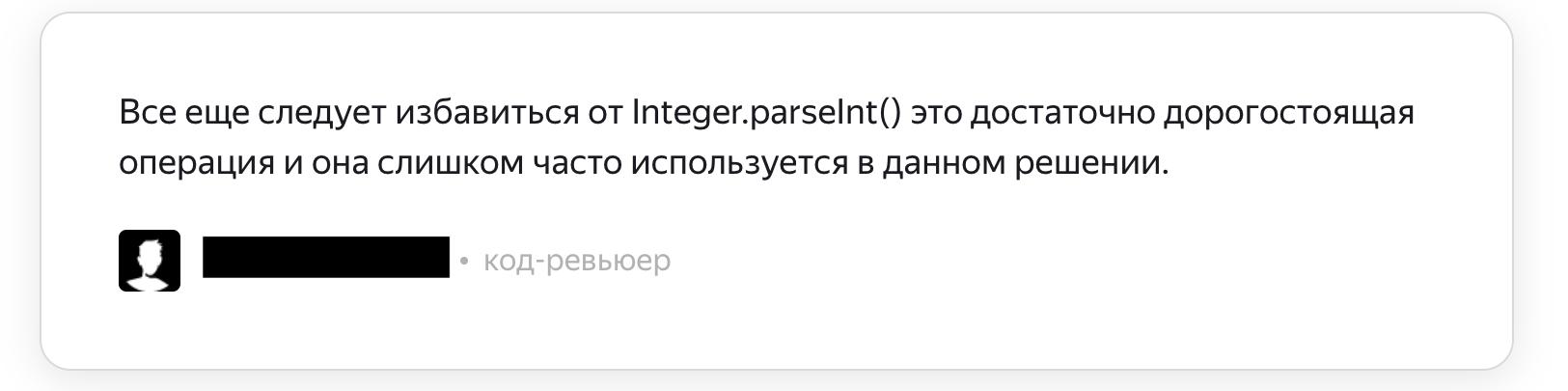 Комментарий ревьюера к алгоритму, в котором Integer.parseInt() используется только при считывании входных строк