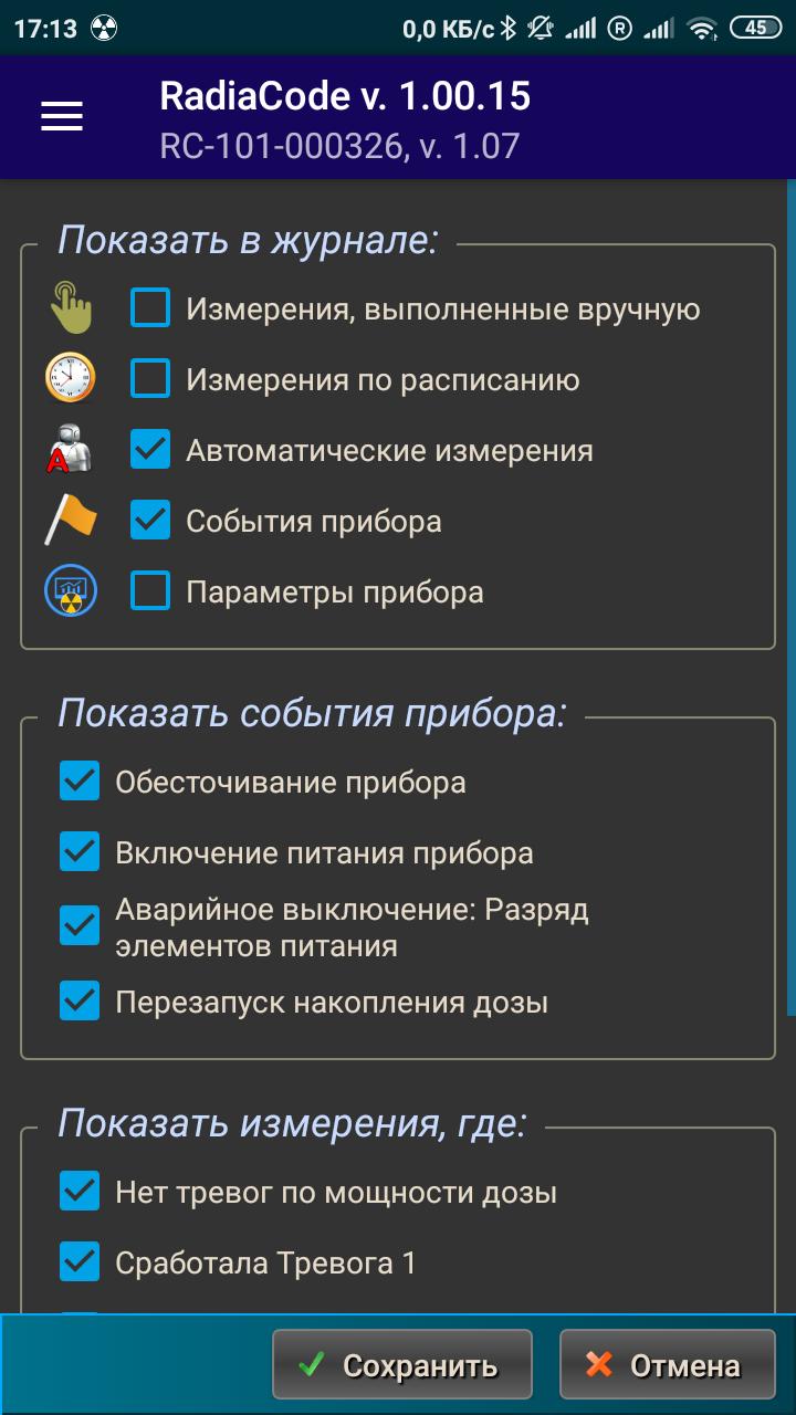 """""""Настройки журнала"""", (Фото 1)"""