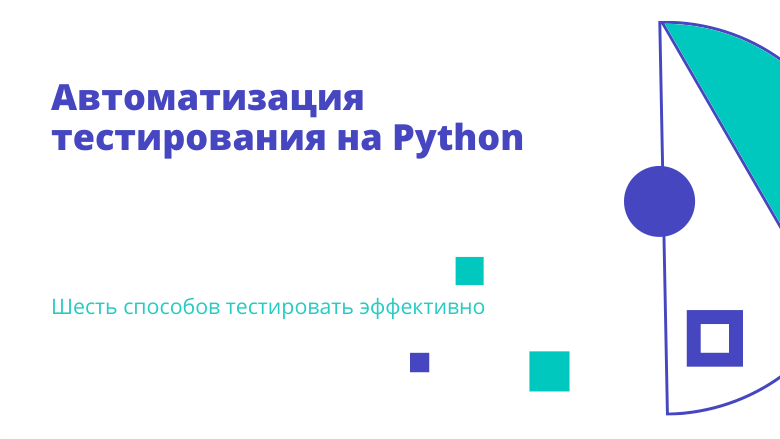 Перевод Автоматизация тестирования на Python Шесть способов тестировать эффективно