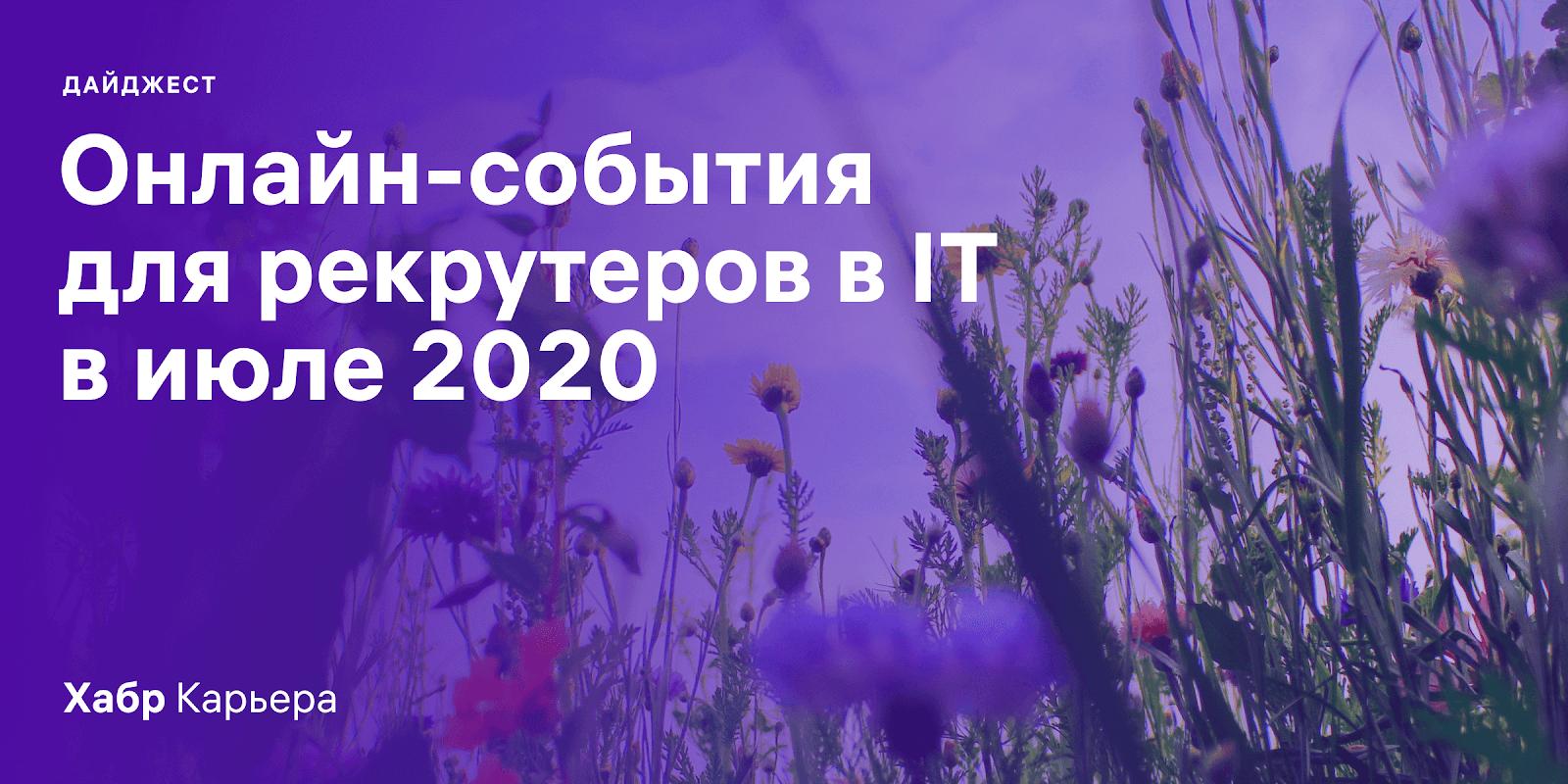 Дайджест событий для эйчаров и рекрутеров в IT на июль 2020