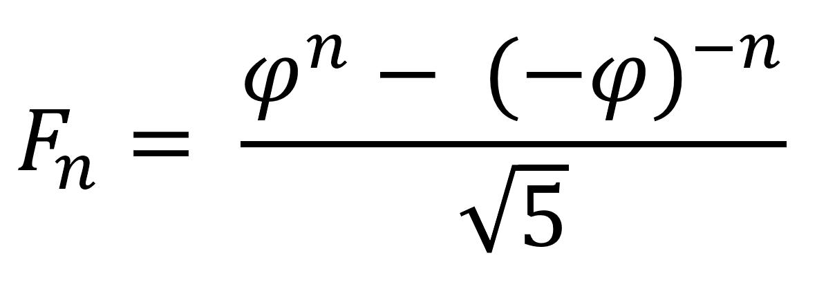 Формула Бине для вычисления n-ного числа Fibonacci