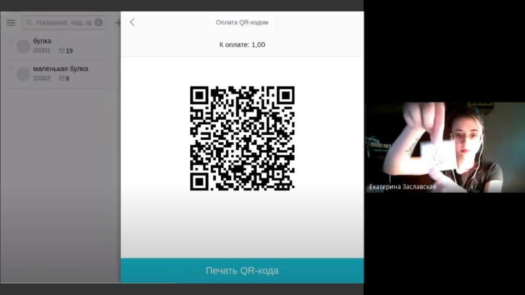 Разработчица Екатерина демонстрирует работу функции печати QR-кода на чеке