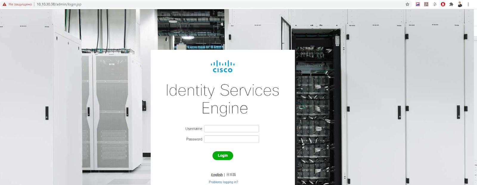 Рисунок 4. Веб-интерфейс Cisco ISE