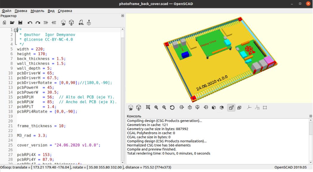 Я полностью сгенерировал печатные платы. В OpenSCAD выходные артефакты пишутся в виде кода, который чем-то похож на JavaScript