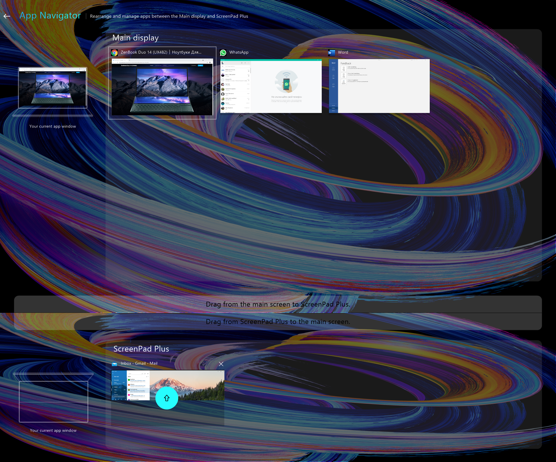 Перемещение окон на ASUS ScreenPad Plus