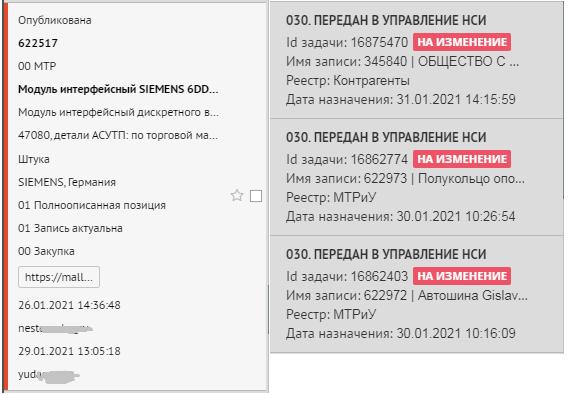 Слева приведена форма отображения записи справочника МТРиУ, справа форма отображения заявки (3 заявок)
