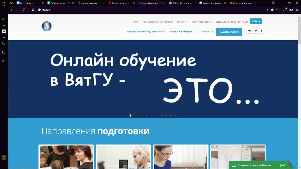 Главный экран сайта Вятского универстита