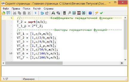 Рисунок 3.4.20 Скрипт модели для задания параметров 7 демпферов